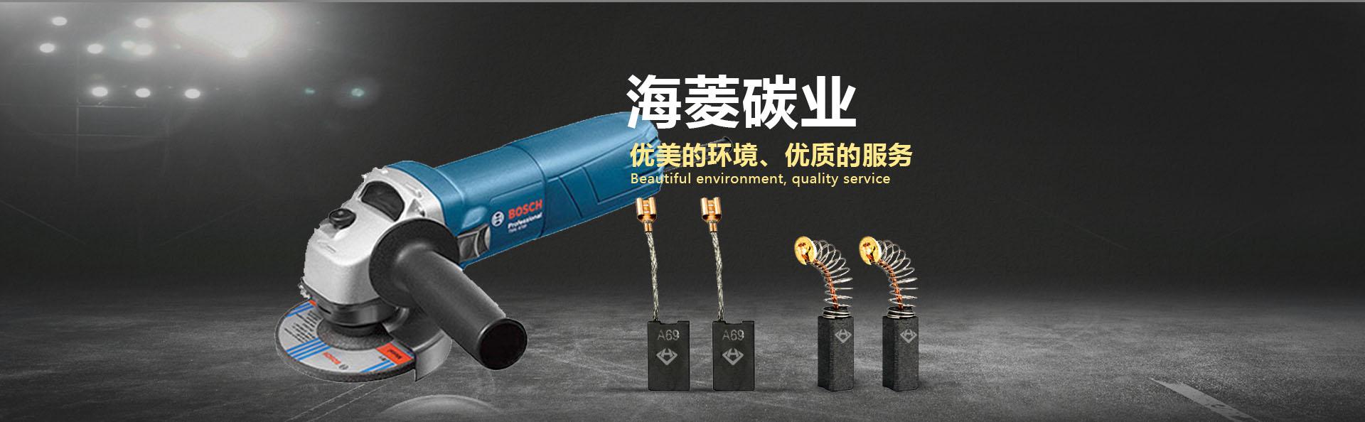 电动工具碳刷