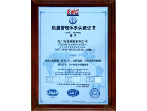 IOS9001质量体系认证企业