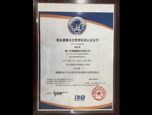 职业健康安全管理体质认证证书